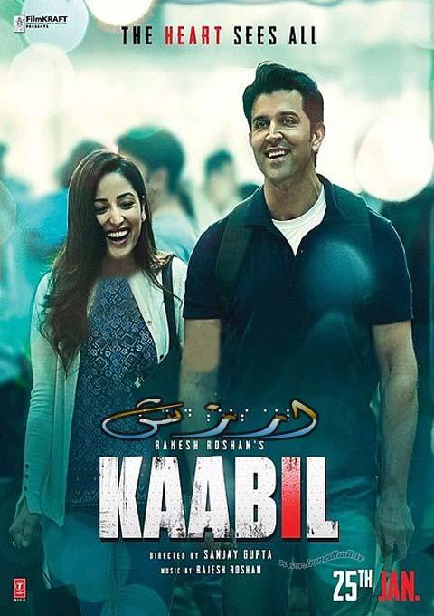 دانلود فیلم هندی ارزش Kaabil 2017 با کیفیت بلوری