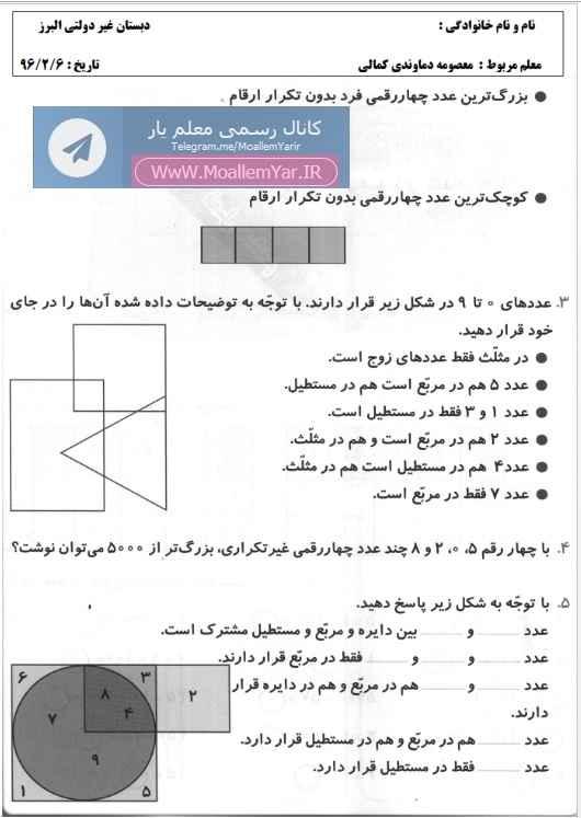 آزمون فصل ضرب عددها ریاضی سوم ابتدایی (اردیبهشت 96) | WwW.MoallemYar.IR