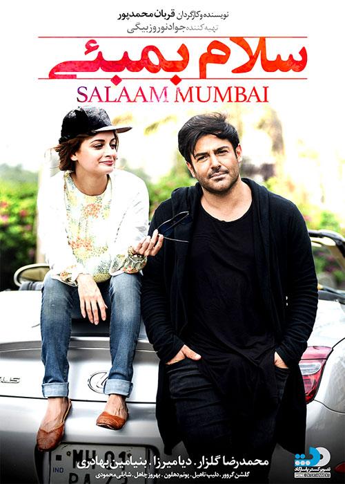 دانلود فیلم سلام بمبئی با کیفیت ۱۰۸۰p