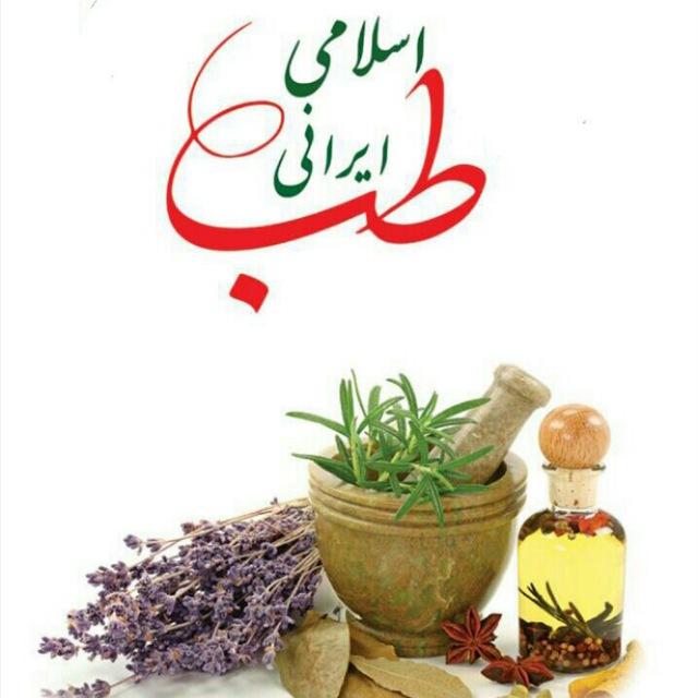 کانال تلگرام طب اسلامی ایرانی