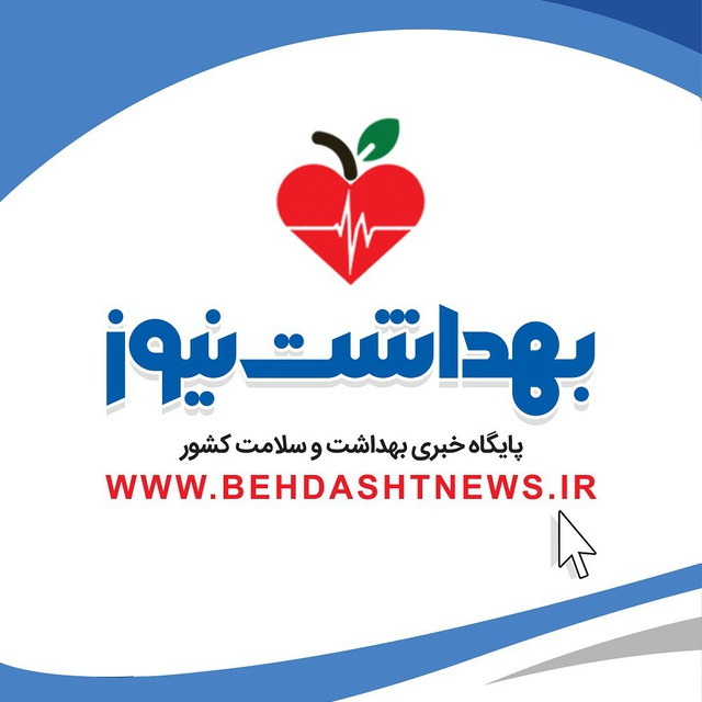 کانال تلگرام بهداشت نیوز