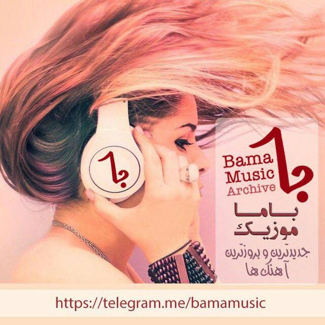 کانال تلگرام باما میوزیک | bamamusic