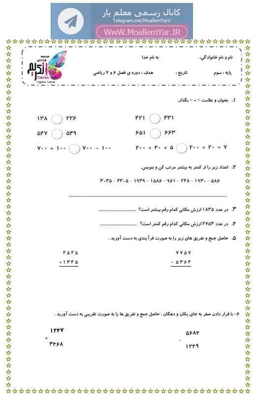 ارزشیابی فصل 6 و 7 ریاضی سوم ابتدایی (اردیبهشت 96) | WwW.MoallemYar.IR