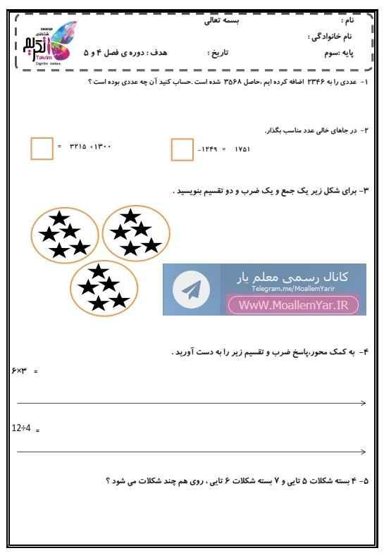 ارزشیابی فصل 4 و 5 ریاضی سوم ابتدایی (فروردین 96) | WwW.MoallemYar.IR