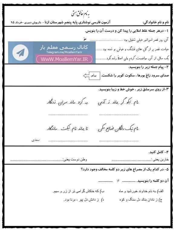 آزمون نوبت دوم فارسی پنجم ابتدایی (سری 2) | WwW.MoallemYar.IR