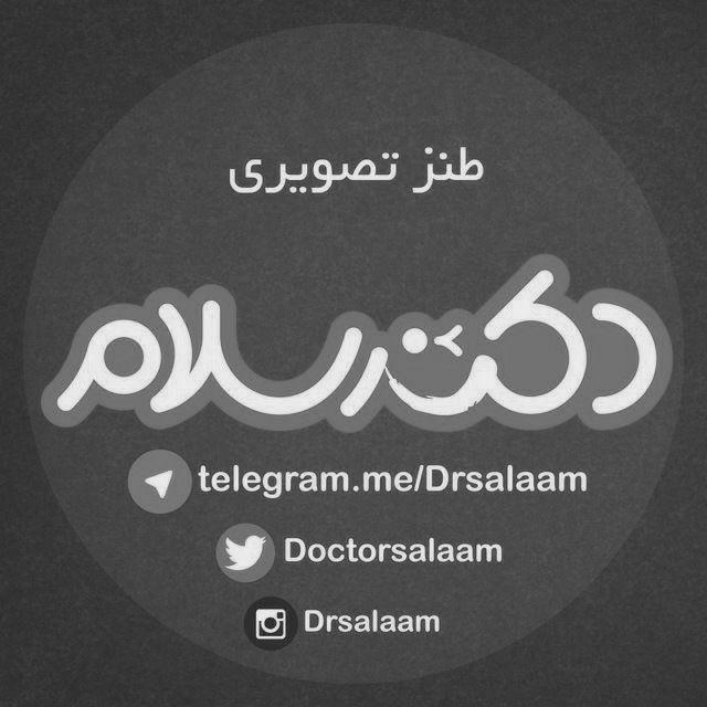 کانال تلگرام دکتر سلام