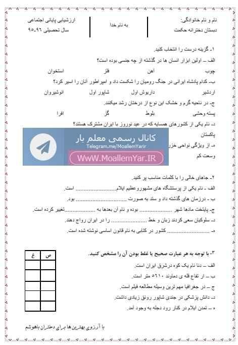 آزمون نوبت دوم مطالعات اجتماعی چهارم ابتدایی (سری 2) | WwW.MoallemYar.IR