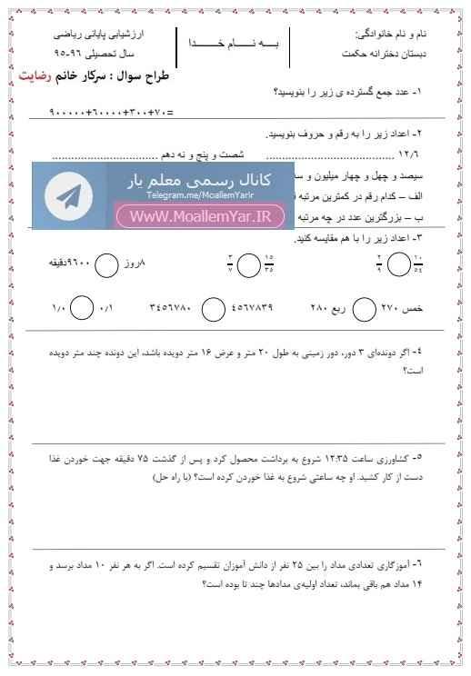 آزمون نوبت دوم ریاضی چهارم ابتدایی | WwW.MoallemYar.IR