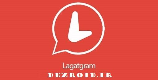 دانلود Lagatgram لاگاتگرام نسخه مود شده تلگرام اندروید