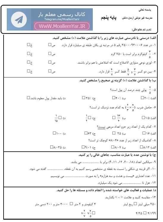 ارزشیابی اردیبهشت 96 ریاضی پنجم ابتدایی | WwW.MoallemYar.IR