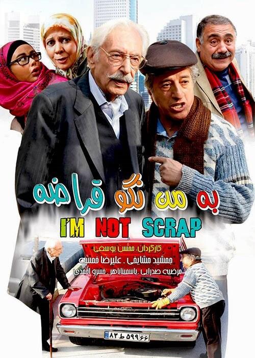 دانلود فیلم ایرانی به من نگو قراضه با لینک مستقیم