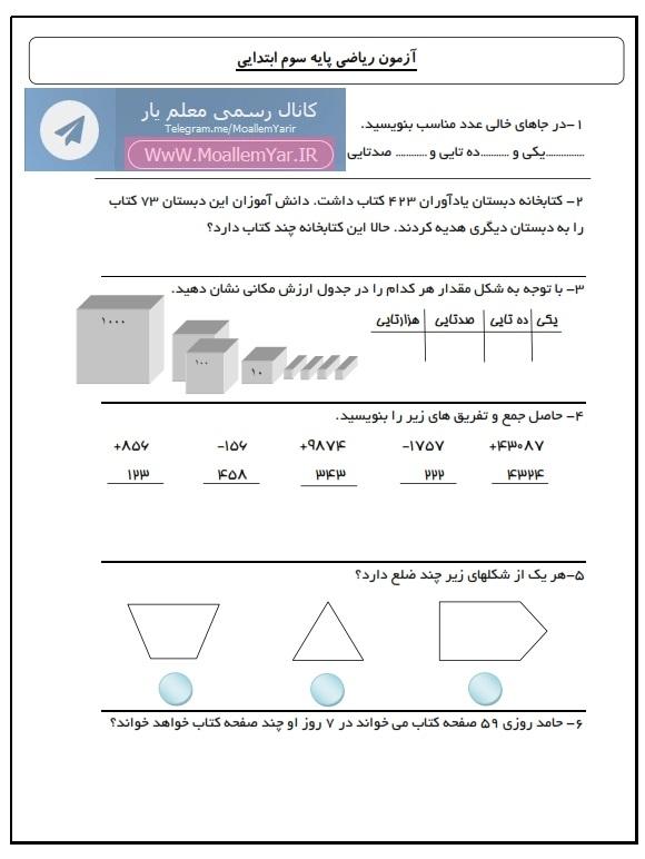 آزمون نوبت دوم ریاضی سوم ابتدایی (سری 4) | WwW.MoallemYar.IR