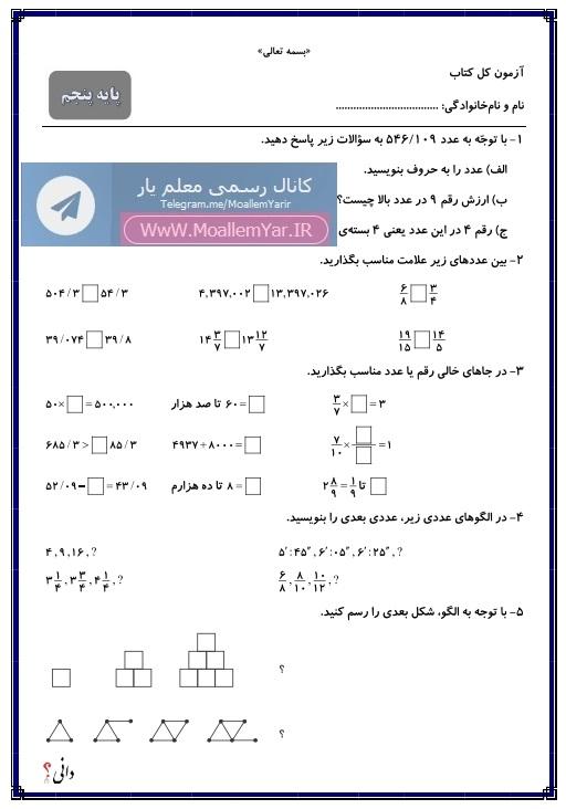 آزمون نوبت دوم ریاضی پنجم ابتدایی (سری 3) | WwW.MoallemYar.IR