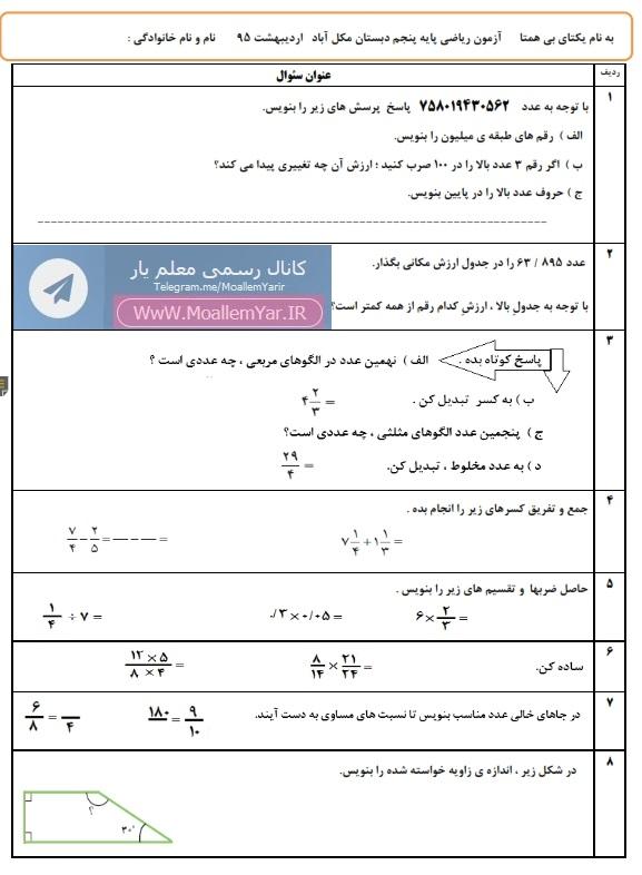 آزمون نوبت دوم ریاضی پنجم ابتدایی (سری 4) | WwW.MoallemYar.IR