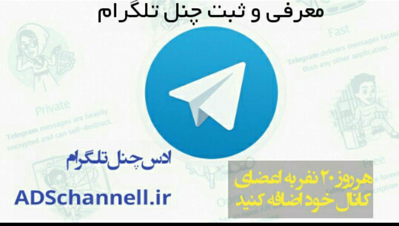 ادس چنل تلگرام