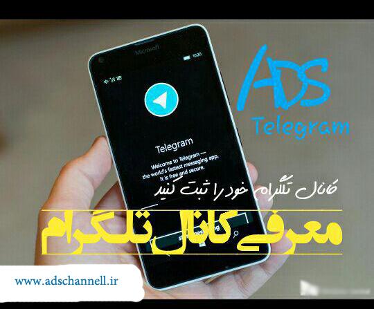 کانال های تلگرام فارسی