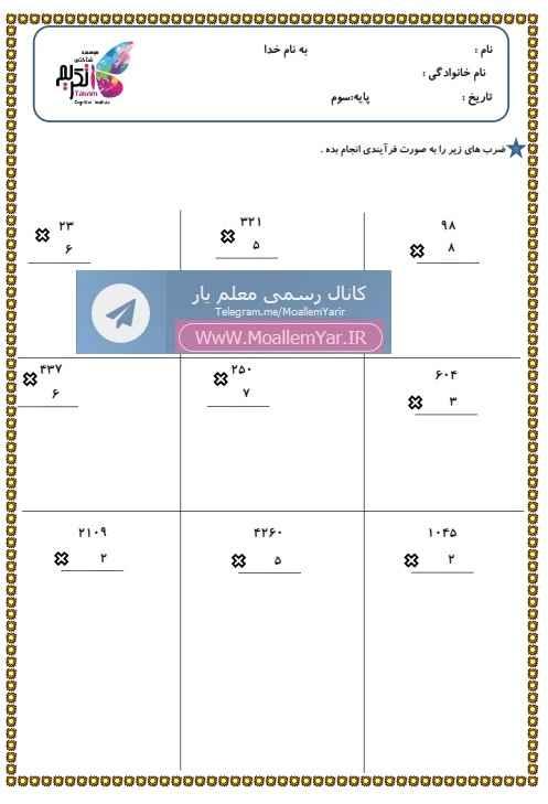 آزمون فصل 8 ریاضی سوم ابتدایی (ضرب فرآیندی و تقسیم چکشی) | WwW.MoallemYar.IR