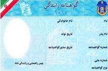 گواهینامه رانندگی ایران در كدام کشورها اعتبار دارد؟