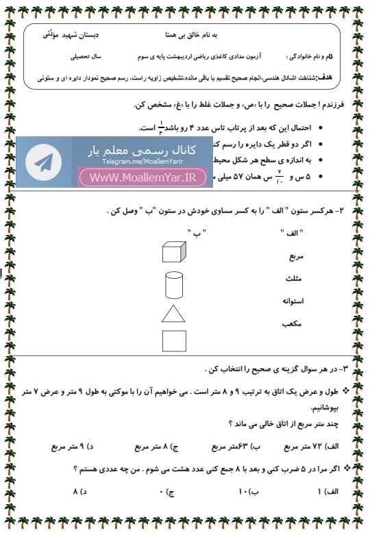 آزمون نوبت دوم ریاضی سوم ابتدایی (سری 10) | WwW.MoallemYar.IR