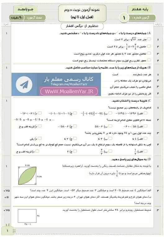 آزمون نوبت دوم ریاضی پایه هفتم (سری 1) | WwW.MoallemYar.IR