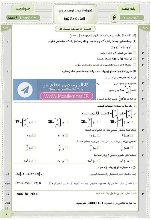 آزمون نوبت دوم ریاضی پایه هفتم (سری 6) | WwW.MoallemYar.IR