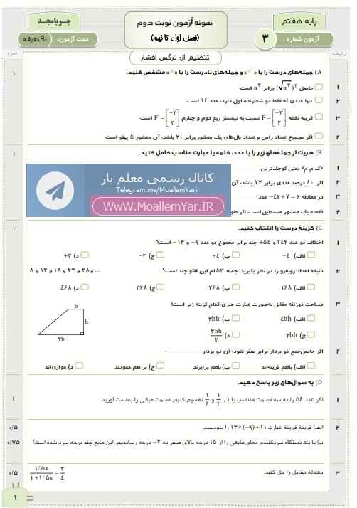 آزمون نوبت دوم ریاضی پایه هفتم (سری 3) | WwW.MoallemYar.IR