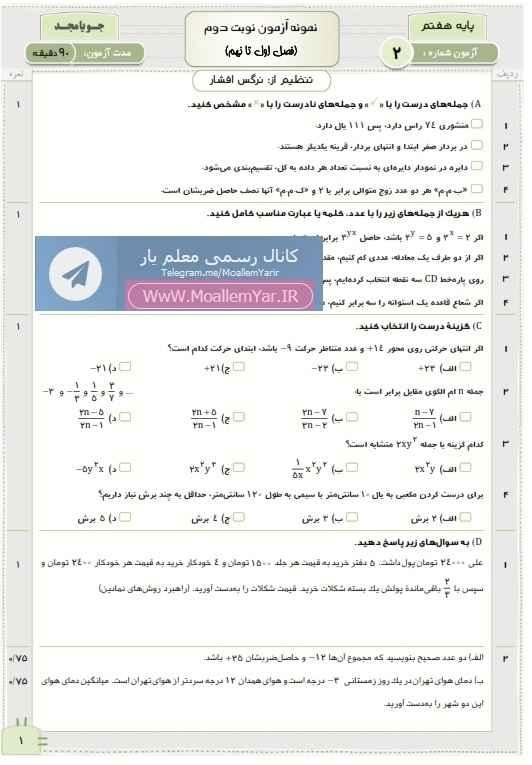 آزمون نوبت دوم ریاضی پایه هفتم (سری 2)   WwW.MoallemYar.IR