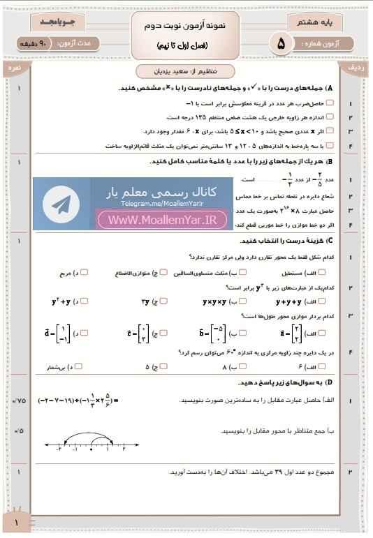 آزمون نوبت دوم ریاضی پایه هشتم (سری 5) | WwW.MoallemYar.IR