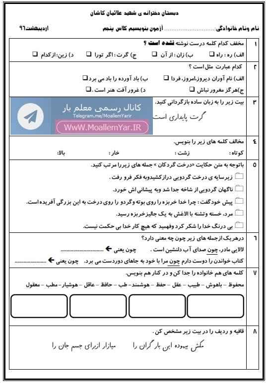 آزمون نوبت دوم فارسی پنجم ابتدایی (سری 3) | WwW.MoallemYar.IR