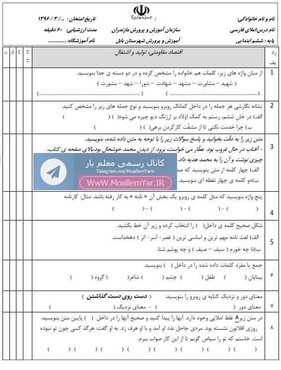 آزمون نوبت دوم املای فارسی ششم ابتدایی (خرداد 96) | WwW.MoallemYar.IR
