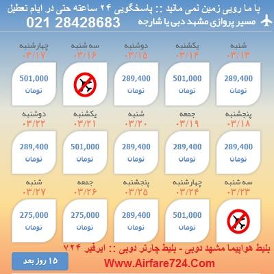 خرید بلیط هواپیما از مشهد به دبی