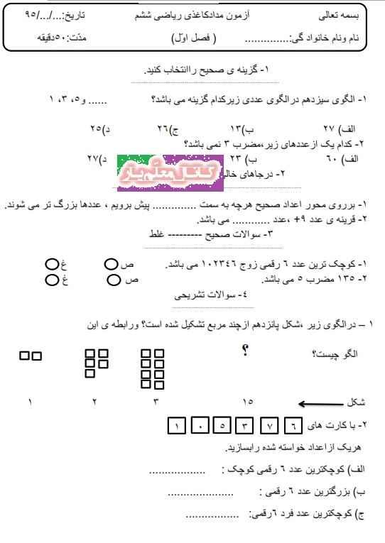 آزمون فصل اول ریاضی ششم ابتدایی (مهر 95) | WwW.MoallemYar.IR