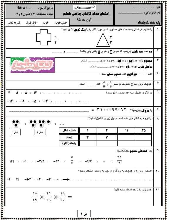 ارزشیابی فصل اول و دوم ریاضی ششم ابتدایی (آبان 95) | WwW.MoallemYar.IR