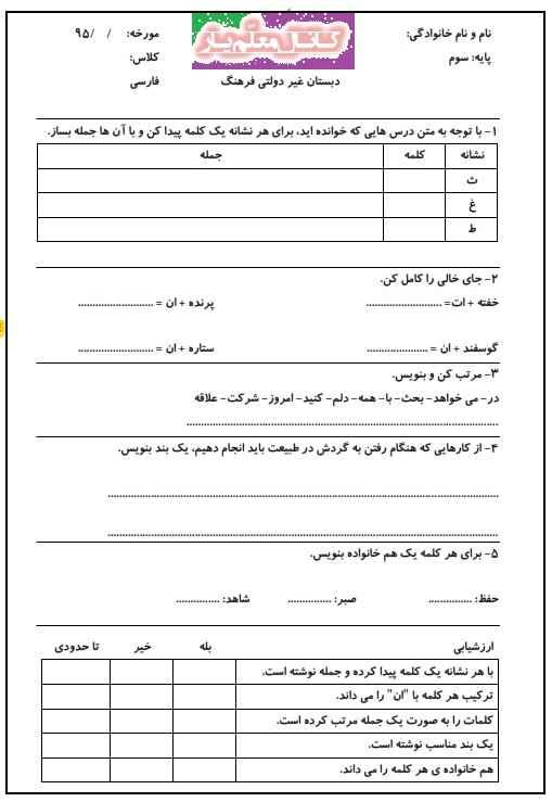 تمرین فارسی سوم ابتدایی (آبان 96) | WwW.MoallemYar.IR