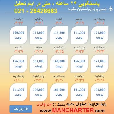 بلیط هواپپما از اصفهان به مشهد رف و برگشت