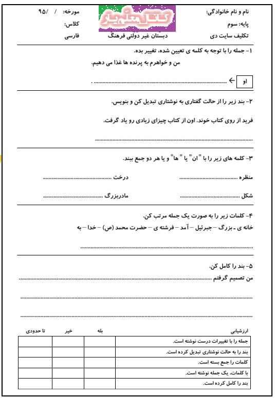 تمرین فارسی سوم ابتدایی (دی 96) | WwW.MoallemYar.IR