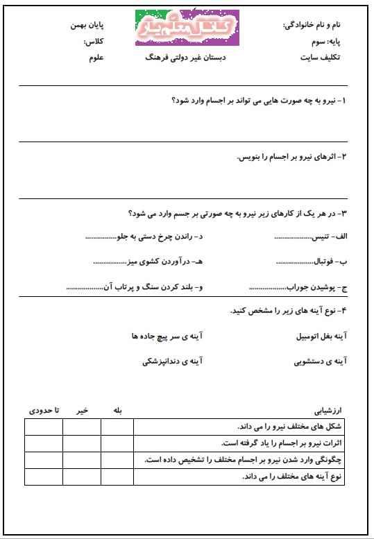 تمرین علوم سوم ابتدایی (بهمن 96) | WwW.MoallemYar.IR