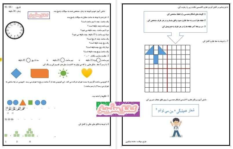 نمونه سوال فصل 3 ریاضی دوم ابتدایی (آذر 95) | WwW.MoallemYar.IR