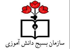 اغاز رسمی وبسایت حوزه شهید فهمیده