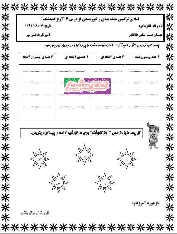 املای طبقه بندی و خورشیدی درس 4 فارسی سوم ابتدایی | WwW.MoallemYar.IR