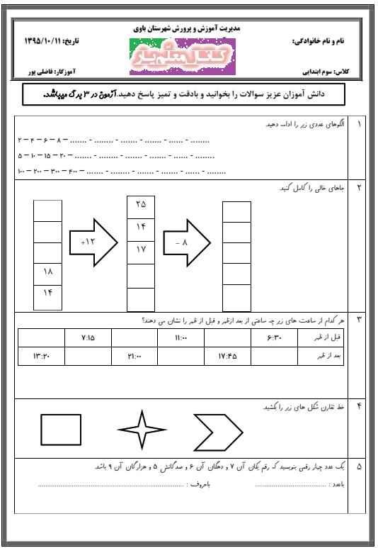 آزمون نوبت اول ریاضی سوم ابتدایی (سری 7) | WwW.MoallemYar.IR