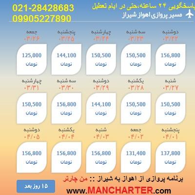بلیط چارتر اهواز شیراز