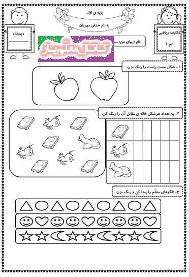 تمرین ریاضی اول ابتدایی (تم 1) | WwW.MoallemYar.IR