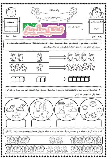 تمرین ریاضی اول ابتدایی (تم 6)   WwW.MoallemYar.IR