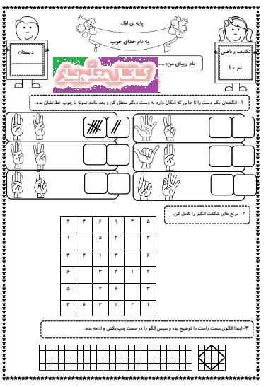 تمرین ریاضی اول ابتدایی (تم 10) | WwW.MoallemYar.IR