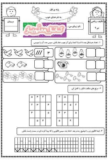 تمرین ریاضی اول ابتدایی (تم 9) | WwW.MoallemYar.IR