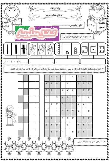 تمرین ریاضی اول ابتدایی (تم 14) | WwW.MoallemYar.IR