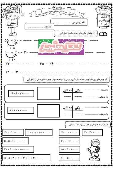 تمرین ریاضی اول ابتدایی (تم 21) | WwW.MoallemYar.IR