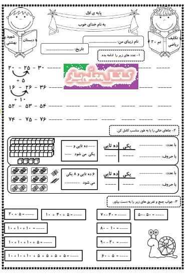 تمرین ریاضی اول ابتدایی (تم 20) | WwW.MoallemYar.IR