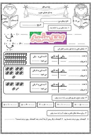 تمرین ریاضی اول ابتدایی (تم 19) | WwW.MoallemYar.IR